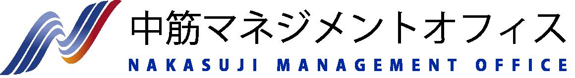 中筋マネジメントオフィス